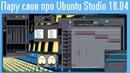 Пару слов про Ubuntu studio 18.04