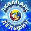 """Аквапарк """"Дельфин"""" - официальная группа"""