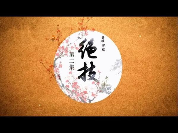 《传承》第二季 第二集 02【 绝技】