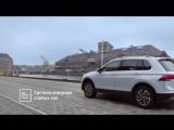 Volkswagen Tiguan City. Высокие технологии по реальным ценам.