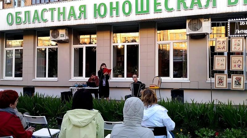 Маяковский под баян. Анастасия Власова и Александр Лисенков (литночь2018)