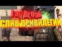 МЕГА СЛИВ СЛИВ ПРИВИЛЕГИЙ JAILBREAK CLAN WAR FREE VIPХИЩНИКBOSSHOOKTRAIL MENU