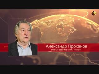Александр Проханов о речи Путина на Валдайском форуме {19/10/2018}