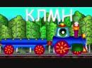 Весёлый Паровозик - алфавит для детей