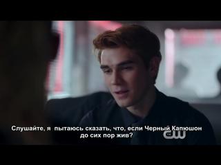 Ривердейл 2 сезон 19 серия (1 ключевой момент)