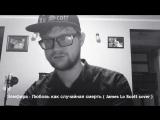 Земфира - Любовь как случайная смерть ( James Lo Scott cover )