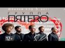 Концерт группы Пятеро. Дискотека в стиле 90-х. Афиша Ярославля с 24.09.18