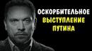 Максим Шевченко Оскорбительное выступление Путина