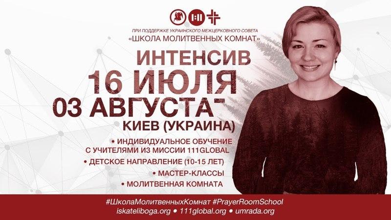 Надежда Горлова всё о предстоящей ШМК ИНТЕНСИВ 16 июля 3 августа