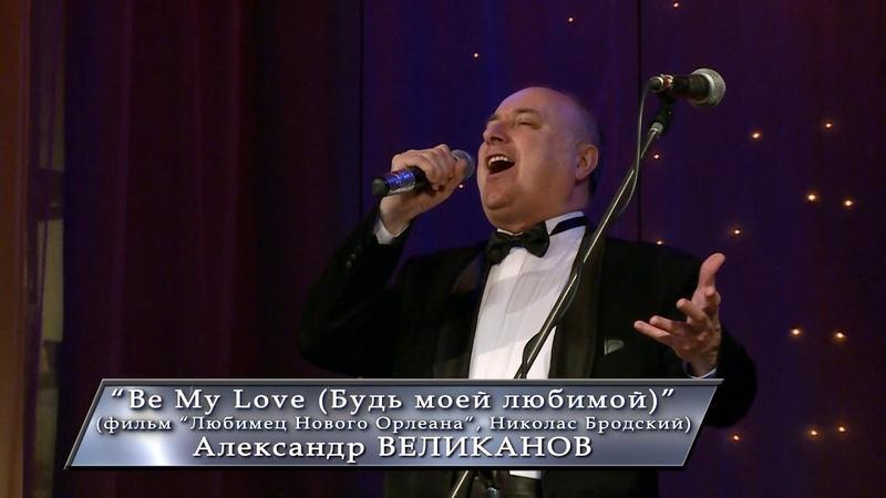 17. Будь моей любимой (Be My Love) (Николас Бродский), Александр Великанов