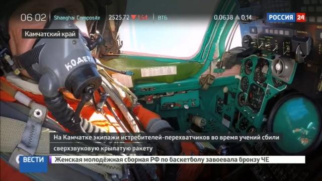 Новости на Россия 24 • Истребитель-перехватчик сбил крылатую ракету на Камчатке