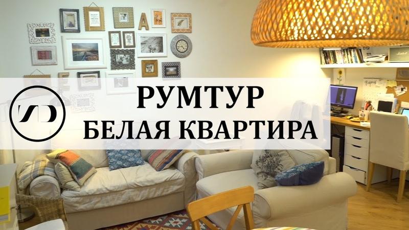 Рум Тур Квартира с белыми стенами ярко или марко