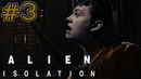 А ВОТ И ПОКАЗАЛИСЬ ТВАРИ! Alien Isolation 3