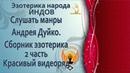 Мантры Андрея Дуйко слушать Сборник эзотерика 2 часть Красивый видеоряд