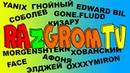 RazgromTV Teaser: Соболев, Элджей, Edward Bil, Morgenstern, Oxxxymiron, Face и др.