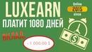 ОБЗОР LUXEARN COM - ПРОЕКТ ПЛАТИТ УЖЕ 1080 ДНЕЙ! ВЛОЖИЛ 1000$