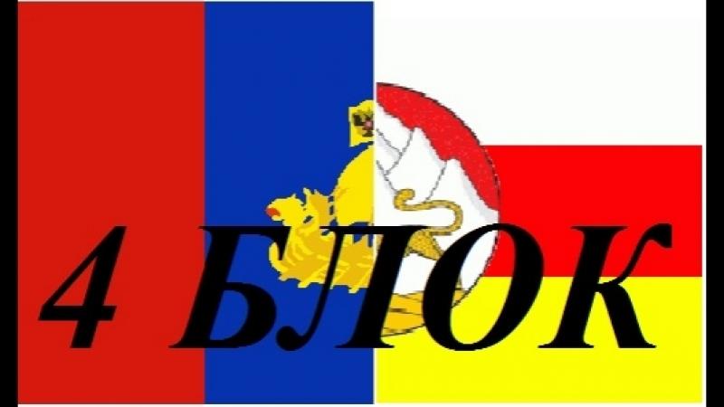 4 блок; КОМАНДА №14 ДИНАМИКА(Костромская область) И КОМАНДА №61 СОЮЗ( Республика Северная Осетия-Алания)