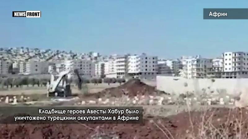 Кладбище героев Авесты Хабур было уничтожено турецкими оккупантами в Африне