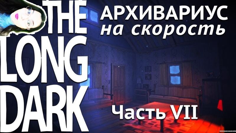 Архивариус на скорость   Оля   Часть 7   TheLongDark