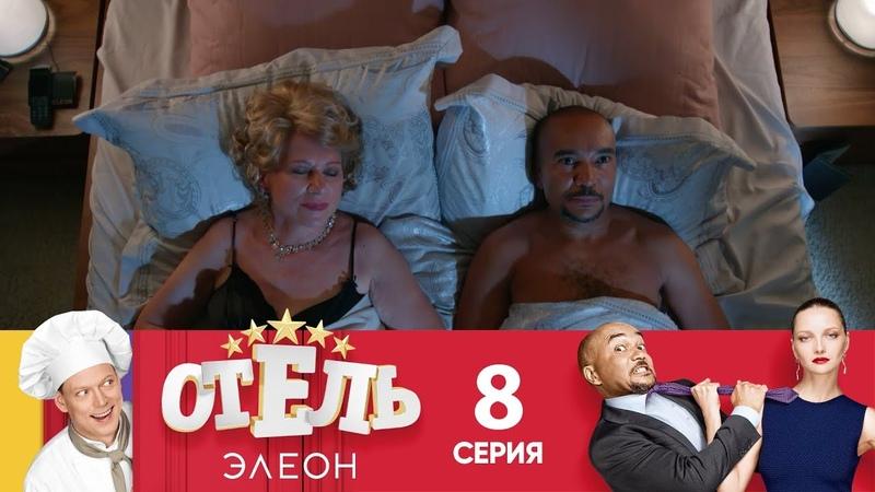 Отель Элеон Сезон 1 Серия 8