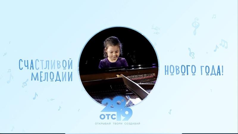 МАЛЕНЬКАЯ МУЗЫКА | Анжелина Вознесенская, рояль | Р.Шуман Смелый наездник