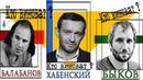 Балабанов | Хабенский | Быков | Кто виноват, что в России кино г**но?! | Итоги конкурса |