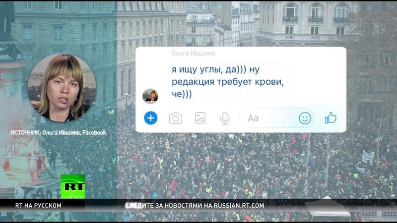 Что думают парижане о попытках BBC найти «русский след» в протестах во Франции