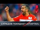 5 лучших голов Самедова за «Спартак»