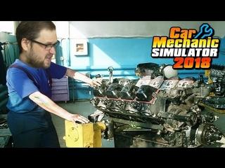 Kuplinov ► Play ПОЛНАЯ РАЗБОРКА ДВИЖКА ► Car Mechanic Simulator 2018 #5