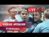 Челси U18 - Арсенал U18 | Финал Кубка Англии (первый матч) | Прямая трансляция