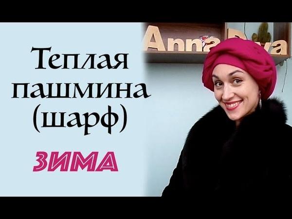 2 способа как повязать на голову зимой теплую (плотную) пашмину или шарф. Winter turban style