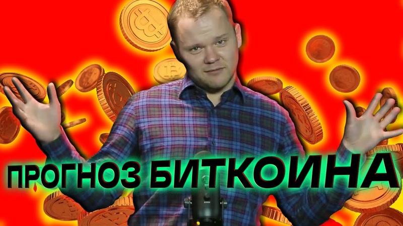 Точный прогноз курса Биткоина Новости криптовалют Биткоин прогноз 📺 Вечерний Радченко