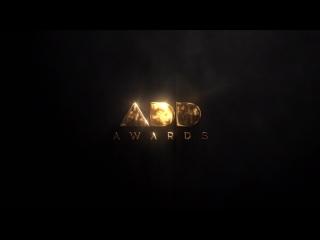 Эксклюзив: отзывы о Премии ADD AWARDS