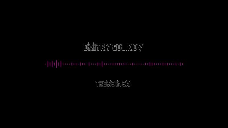 Дима Голиков - Theme in Em (2018)