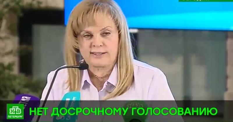 ЦИК не позволит вернуть в Петербурге досрочное голосование