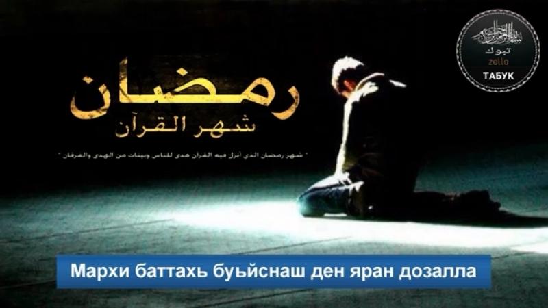 Буьйснаш ден яран дозалла...(на чеченском)