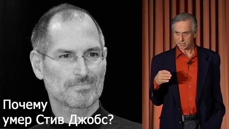 Почему умер Стив Джобс доктор Джон МакДугалл John McDougall русский перевод