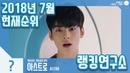 [랭킹연구소] 2018년 07월 보이그룹 현재순위 (남자아이돌 랭킹) | K-POP IDOL Boy Group Chart (July Brand Total)