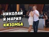 Николай и Мария. Кизомба. Танцы в Сыктывкаре