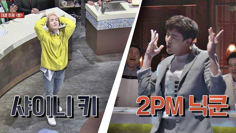 [선공개] 샤이니 키(SHINee Key) 2PM 닉쿤(Nichkhun)의 댄스 배틀(!) 역시 월드 클래스♥ 팀셰프(the t
