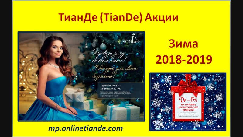 TianDe (ТианДе) акции Зима 2018-2019/Россия, Казахстан, Беларусь, Украина
