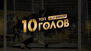 Лучшие голы первого тура Кубка СФЛ по мини-футболу (16-17.02.2019)