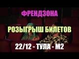 ФРЕНДЗОНА - ТУЛА /22 ДЕКАБРЯ @ M2