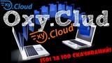 oxy.cloud Гайд по заработку! файлообменик окси клауд ( oxy cloud )