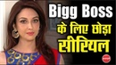 """Anita Bhabhi Aka Saumya Tandon To Quit The Show """"Bhabhi Ji Ghar Par Hain"""""""