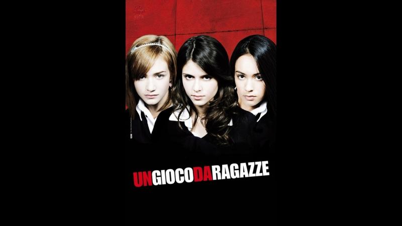 Игра для девочек _ Un gioco da ragazze (2008) Италия