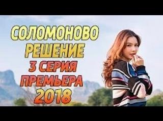 Соломоново решение 3 серия (2018)