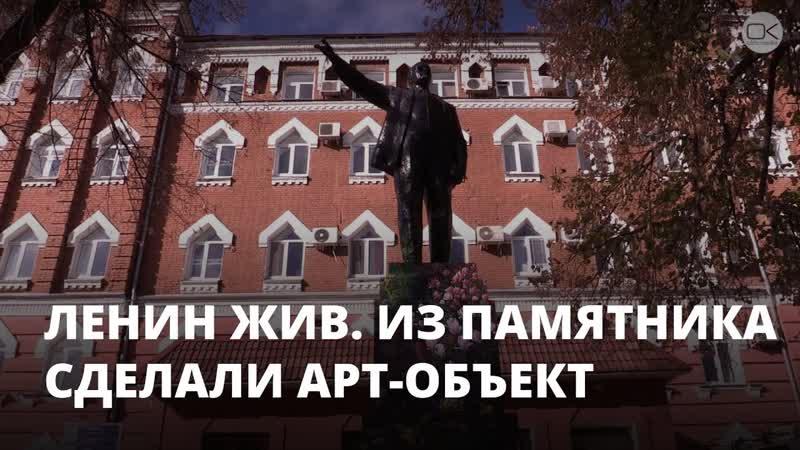 Новая жизнь Ленина. Из памятника сделали арт-объект