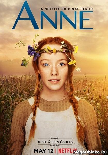 Энн (1-2 сезон: 1-17 серии из 17) / Anne / 2017-2018 / ПМ (FilmsClub) / WEB-DLRip + WEB-DL (720p) + (1080p)