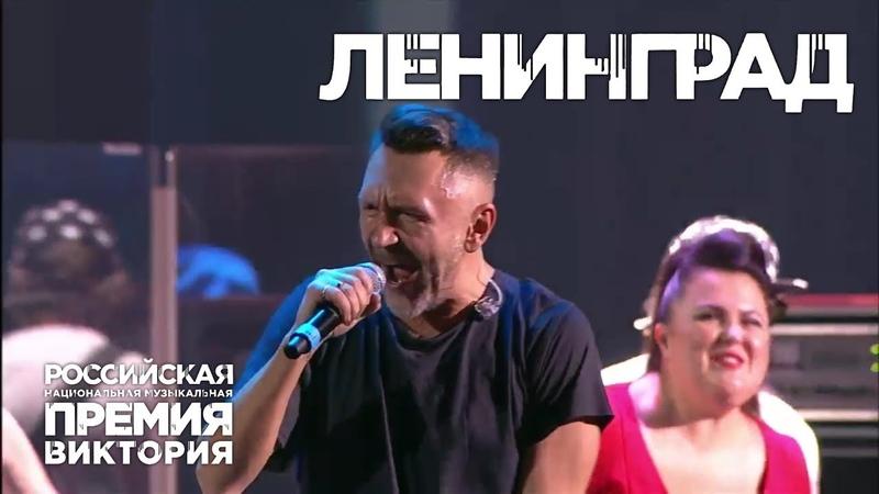 Группировка ЛЕНИНГРАД на РНМП Виктория (07.12.18)